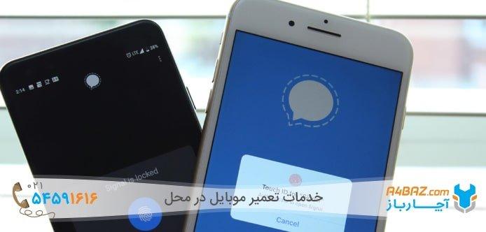 اپلیکیشن های پیام رسان خارجی و ایرانی: پیام رسان سیگنال