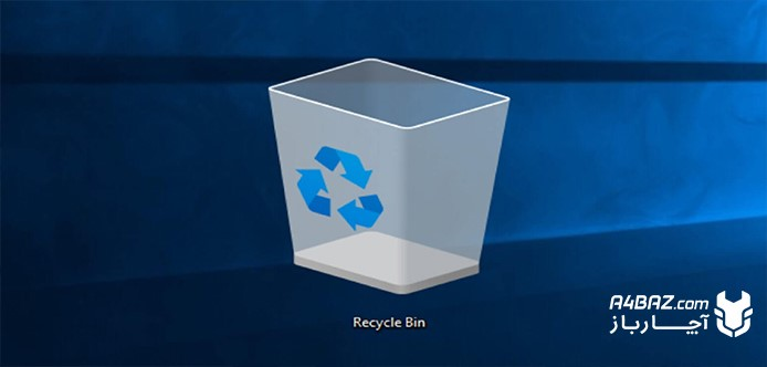 خالی کردن خودکار سطل زباله ویندوز یا recycle bin