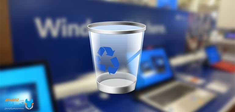 چگونه زمان بندی Recycle Bin را فعال کنیم؟