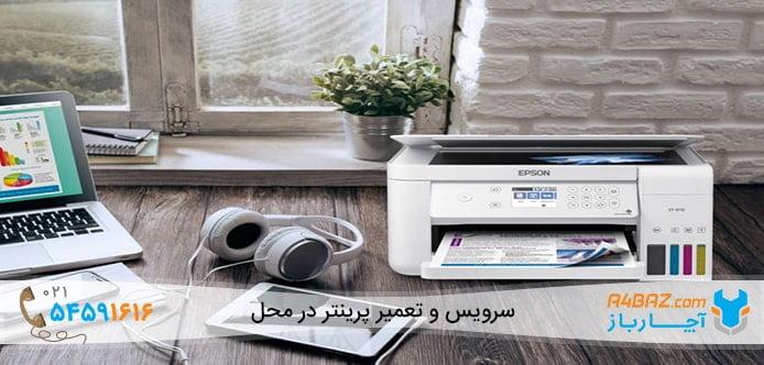 چاپگر لیزری بهتر است یا جوهر افشان
