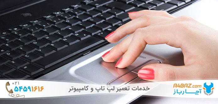 تعمیرکار لپ تاپ