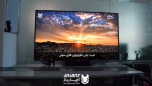 مشکلات تلویزیون های سونی