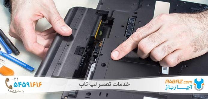 تعمیرکار باتری لپ تاپ