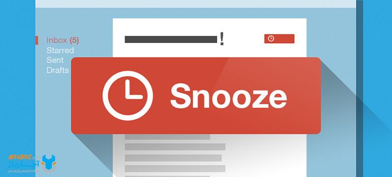 فعال کردن Snooze در جیمیل