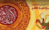 تخفیف ویژه خدمات آچارباز به مناسبت عید فطر