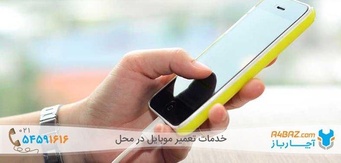 فعال کردن قابلیت فست شارژ در گوشیهای هوشمند آیفونی و یا اندرویدی