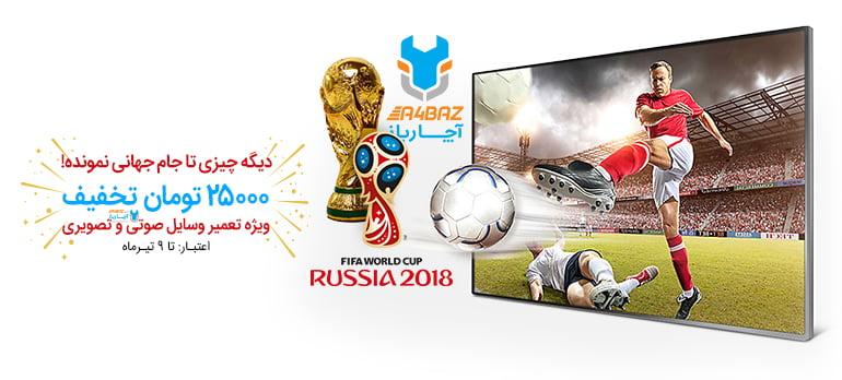 تخفیف ویژه آچارباز به مناسب جام جهانی ۲۰۱۸