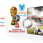 تخفیف ویژه آچارباز به مناسبت جام جهانی ۲۰۱۸