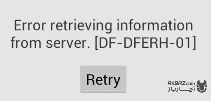 خطا هنگام بازیابی اطلاعات از سرور df-dferh-01