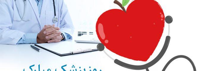 زادروز حکیم ابو علی سینا و روز پزشک