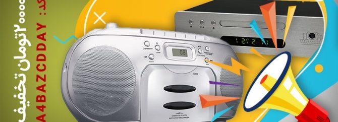 تخفیف ویژه آچارباز به مناسبت روز جهانی CD Player