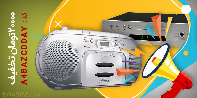 روز جهانی CD Player
