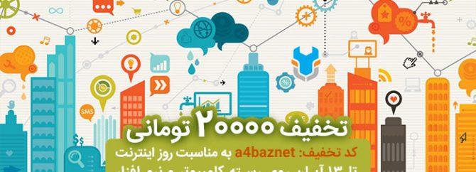 تخفیف ویژه آچارباز به مناسبت روز جهانی اینترنت