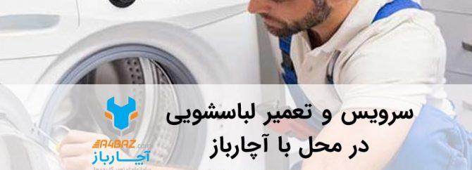 راهکارهای نصب و نگهداری صحیح از ماشین لباسشویی