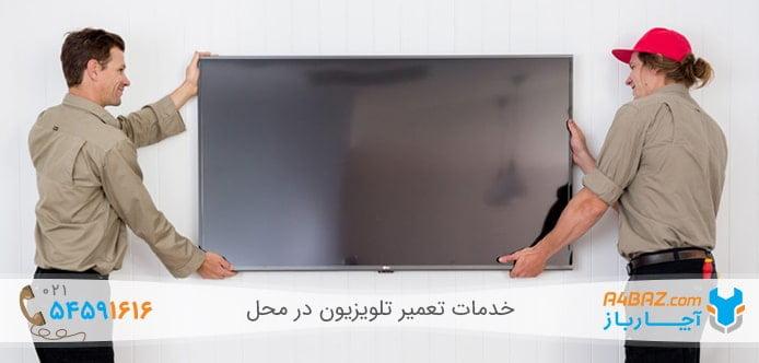 نصب تلویزیون روی دیوار