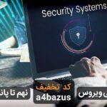تخفیف ویژه نصب آنتی ویروس به مناسبت روز جهانی امنیت کامپیوتر