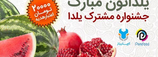 جشنواره مشترک آچارباز و پرینت فید به مناسبت شب یلدا