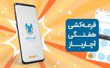 قرعه کشی هفتگی در اپلیکیشن آچارباز