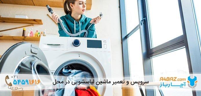 عمل تخلیه در ماشین لباسشویی به درستی انجام نمی شود