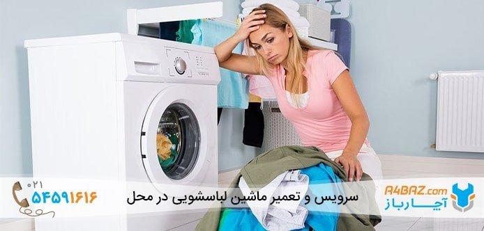 صدای لباسشویی به هنگام کار زیاد است