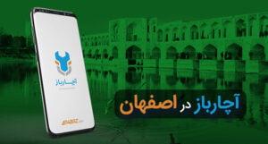 آچارباز به اصفهان هم رسید