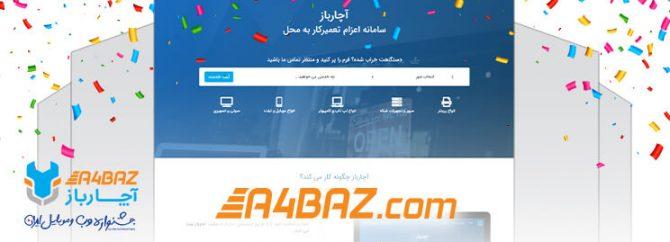 آچارباز در جشنواره وب و موبایل ایران