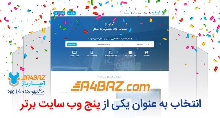 آچارباز در جشنواره وب