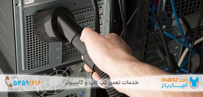 تعمیرات تخصصی کامپیوتر