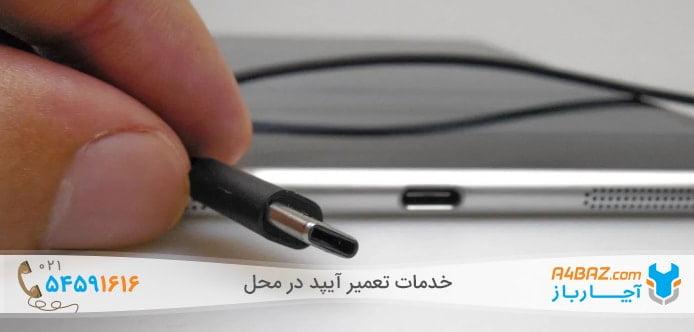 خاموش شدن آیپد در زمان شارژ