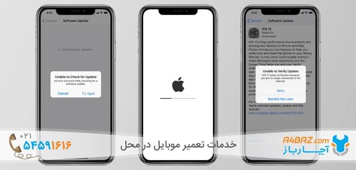 مشکل آپدیت iOSچگونه حل میشود