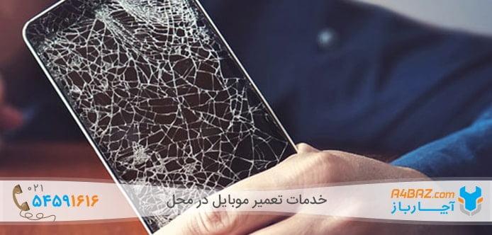 تعمیر صفحه نمایش یا همان LCD شکسته