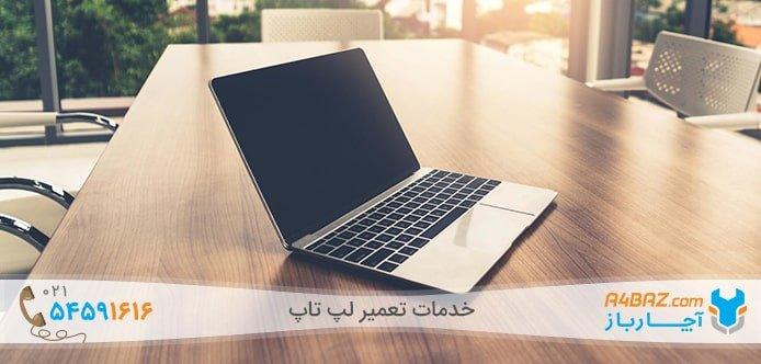اشکالات پرتکرار لپ تاپ لنوو