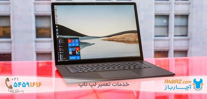 مشکلات متداول کاربران لپ تاپ لنوو