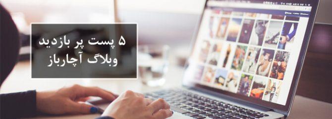 ۵ پست پربازدید وبلاگ آچارباز در سال ۹۷