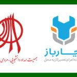 حضور آچارباز در نهمین جشنواره غذا و بازارچه خیریه بوی عید