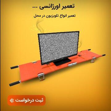 تعمیر انواع تلویزیون در محل
