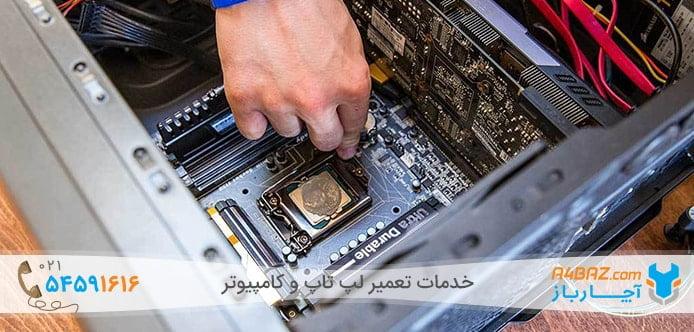 تعمیر سی پی یو کامپیوتر