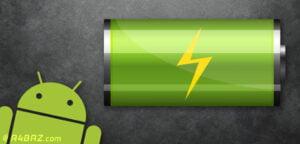 کاهش مصرف باتری اندروید