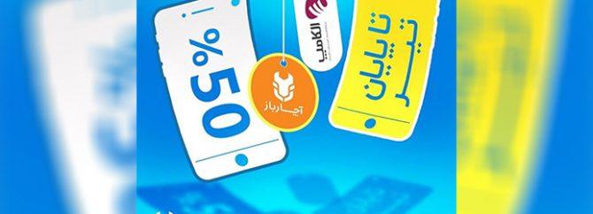 تخفیف ۵۰ درصدی آچارباز برای خدمات موبایل و تبلت