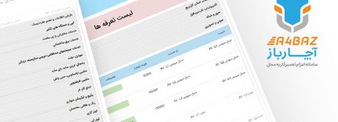شفافیت در اعلام تعرفه خدمات آچارباز