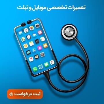 تعمیر موبایل در محل با آچارباز