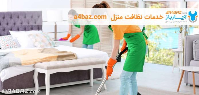 تمیز کردن اتاق خواب