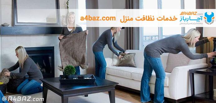 تمیز کردن پذیرایی، یکی از کارهای مهم چک لیست خانه تکانی