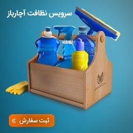 سرویس نظافت آچارباز