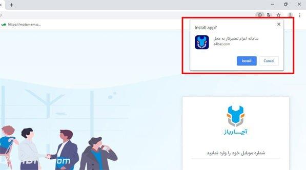 نصب وب اپلیکیشن آچارباز در دسکتاپ