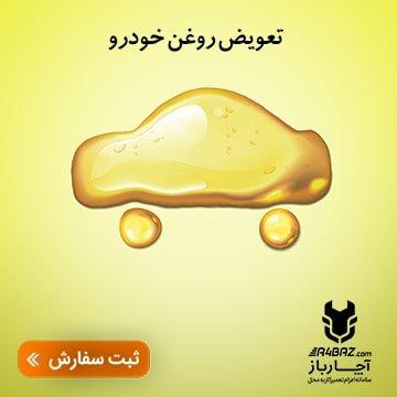 سرویس تعویض روغن خودرو