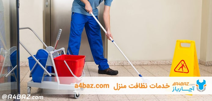 قواعد تمیز کردن سرامیک کف