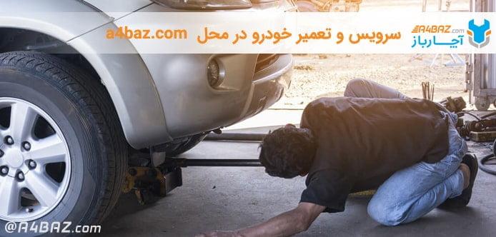 سرویس و تعمیر خودرو