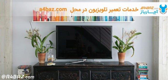 تلویزیون هوشمند چیست