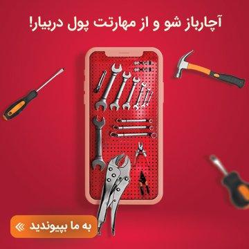 استخدام تعمیرکار در اپلیکیشن تعمیرکار آنلاین آچارباز